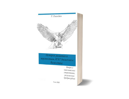 Ошакбаев Рахим книга